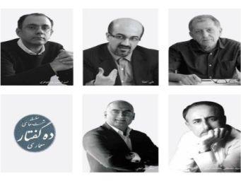 برگزاری پنجمین سمینار سلسله نشست های ده گفتار معماری