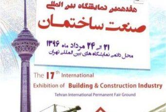 هفدهمین نمایشگاه بین المللی صنعت ساختمان