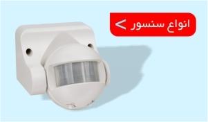 انواع سنسور روشنائی