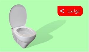 لوازم سرویس توالت