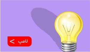 فروش لامپ