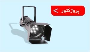 تجهیزات روشنایی پروژکتور