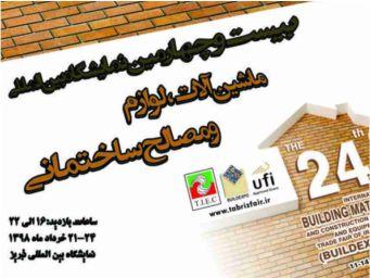 بیست و چهارمین نمایشگاه بین المللی صنعت ساختمان تبریز